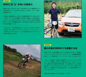 "SUBARU ""Forever Active"" XV x BMX-長迫吉拓"