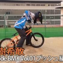 吉村樹希敢 How to ride BMX Vol,01 プッシュ編