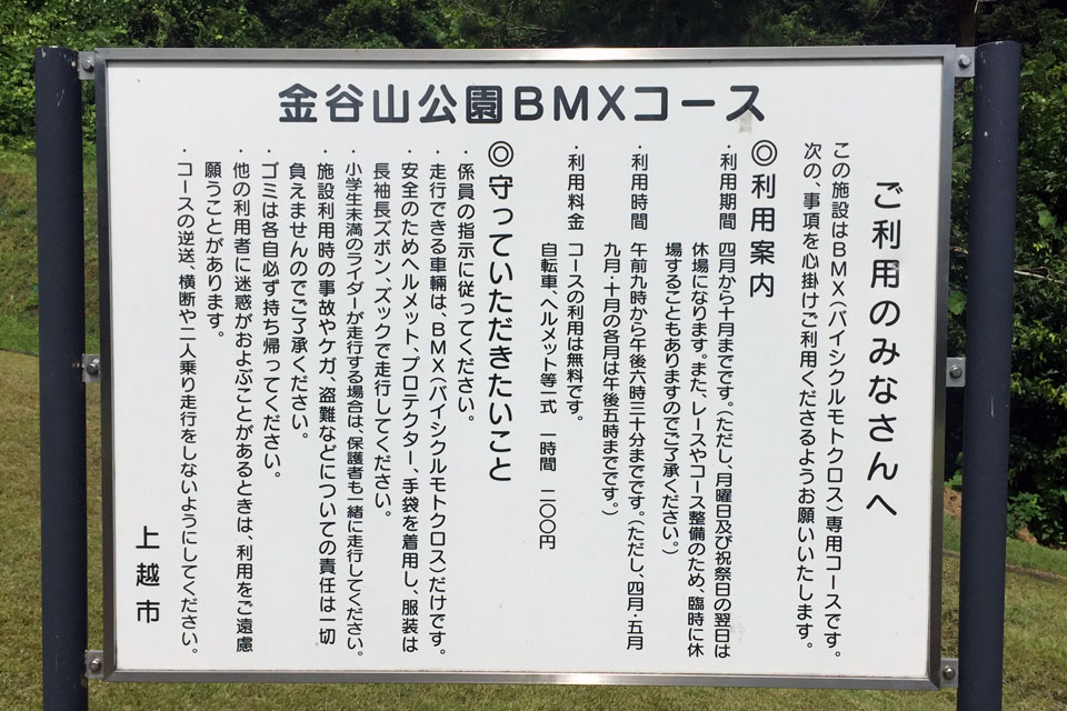 金谷山公園BMXコース利用者向け看板