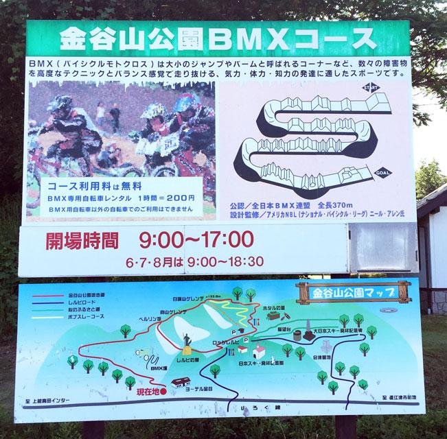 金谷山BMXコースご利用案内