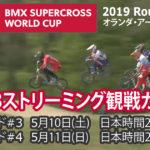 UCI BMX Supercross2019 パペンダル観戦ガイド
