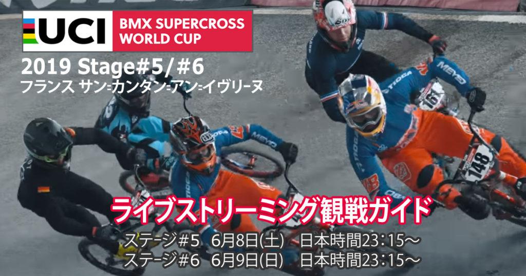 UCI BMX Supercross2019 フランス観戦ガイド