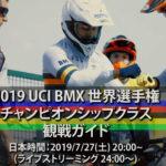 2019UCI BMX 世界選手権 観戦ガイド