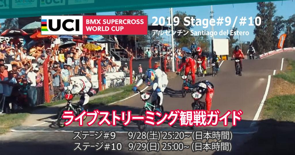 BMX Supercross2019アルゼンチン観戦ガイド