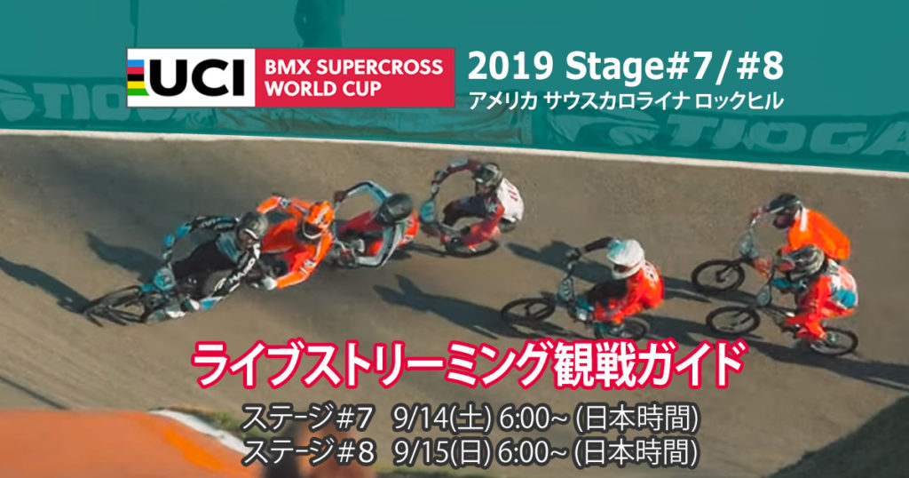 2019 UCI BMX Supercross Rockhill観戦ガイド