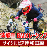 体験BMXレーシング サイクルピア岸和田編
